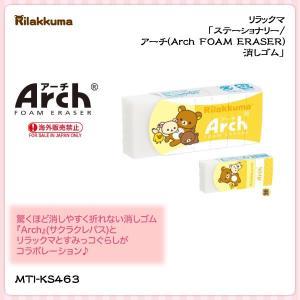 San-X リラックマ「ステーショナリー/アーチ(Arch FOAM ERASER)消しゴム」|kinpakuya