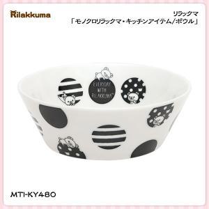 San-X リラックマ「モノクロリラックマ・キッチンアイテム/ボウル」|kinpakuya