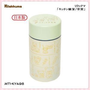 San-X リラックマ「キッチン雑貨/茶筒」|kinpakuya