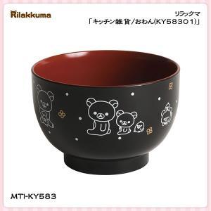リラックマ「キッチン雑貨/おわん(KY58301)」|kinpakuya