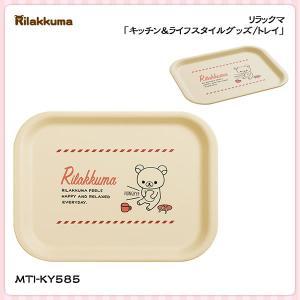 San-X リラックマ「キッチン&ライフスタイルグッズ/トレイ」|kinpakuya
