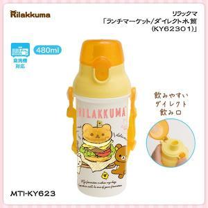 San-X リラックマ「ランチマーケット/ダイレクト水筒(KY62301)」|kinpakuya