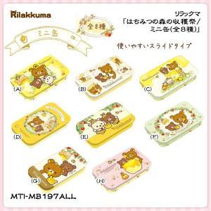 リラックマ「はちみつの森の収穫祭/ミニ缶(全8種)」|kinpakuya