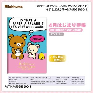 San-X リラックマ「ポケットスケジュールコレクション(2018)/4月はじまり手帳(ME65901)」|kinpakuya