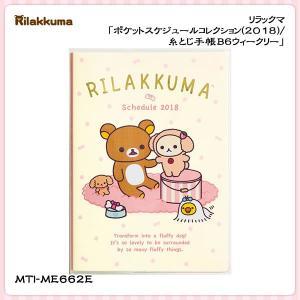 San-X リラックマ「ポケットスケジュールコレクション(2018)/糸とじ手帳B6ウィークリー」|kinpakuya