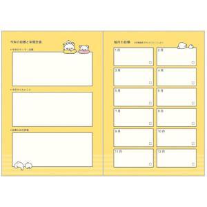 San-X リラックマ「ポケットスケジュールコレクション2020/糸とじ手帳A5(インデックス)(ME66601)」|kinpakuya|07