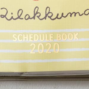 San-X リラックマ「ポケットスケジュールコレクション2020/糸とじ手帳B6マンスリー(ME66607)」|kinpakuya|03