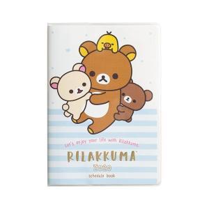 San-X リラックマ「ポケットスケジュールコレクション2020/糸とじ手帳ワイド(ME66616)」|kinpakuya