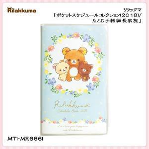 San-X リラックマ「ポケットスケジュールコレクション(2018)/糸とじ手帳細長家族」|kinpakuya
