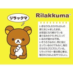 San-X リラックマ「ぬいぐるみ(特大)(絵本風タッグ付・織りネーム付)(リラックマ)」|kinpakuya|04