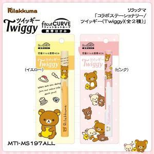 【海外販売NG】 San-X リラックマ「コラボステーショナリー/ツイッギー(Twiggy)(全2種...