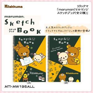 San-X リラックマ「maruman(マルマン)/スケッチブック(全2種)」|kinpakuya
