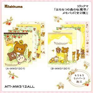 リラックマ「はちみつの森の収穫祭/メモパッド(全2種)」|kinpakuya