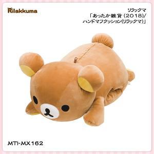 San-X リラックマ「あったか雑貨(2018)/ハンドマフクッション(リラックマ)」|kinpakuya