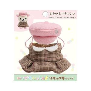 San-X リラックマ「いつでもいっしょ♪リラックマ/おきがえリラックマ(チェックワンピースとキャスケット帽)(MY25401)」|kinpakuya