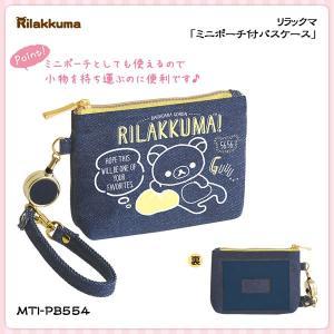 San-X リラックマ「ミニポーチ付パスケース」|kinpakuya