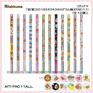 San-X リラックマ「鉛筆(キラキラホログラム軸)(2B)(PN011)(全12種)」|kinpakuya