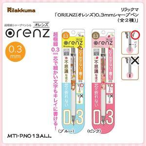 San-X リラックマ「ORENZ(オレンズ)0.3mmシャープペン(全2種)」|kinpakuya