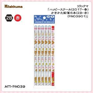 San-X リラックマ「ハッピースクール(2017・春)かきかた鉛筆6本(2B・赤)(PN03901)」|kinpakuya
