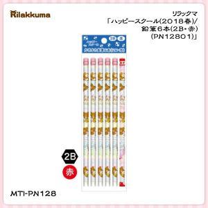 San-X リラックマ「ハッピースクール(2018春)/鉛筆6本(2B・赤)(PN12801)」|kinpakuya