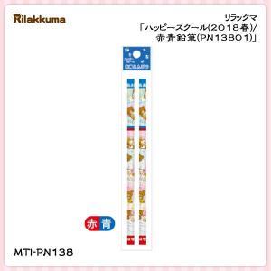 San-X リラックマ「ハッピースクール(2018春)/赤青鉛筆(PN13801)」|kinpakuya