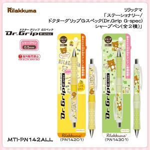 リラックマ「ステーショナリー/ドクターグリップGスペック(Dr.Grip G-spec)シャープペン(全2種)」|kinpakuya