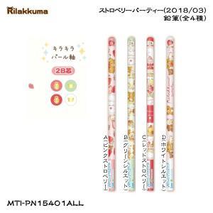 San-X リラックマ「ストロベリーパーティー(2018/03)/鉛筆(全4種)」|kinpakuya