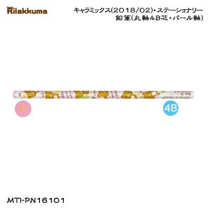San-X リラックマ「キャラミックス・ステーショナリー(2018/02)/鉛筆(丸軸4B芯・パール軸)(PN16101)」|kinpakuya