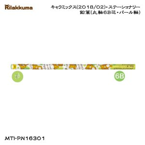 San-X リラックマ「キャラミックス・ステーショナリー(2018/02)/鉛筆(丸軸6B芯・パール軸)(PN16301)」|kinpakuya