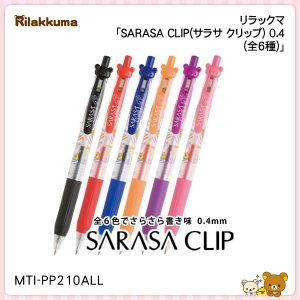 San-X リラックマ「SARASA CLIP(サラサ クリップ) 0.4(全6色)」|kinpakuya