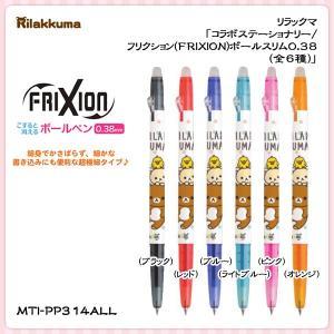 【海外販売NG】 San-X リラックマ「コラボステーショナリー/フリクション(FRIXION)ボールスリム0.38(全6種)」|kinpakuya