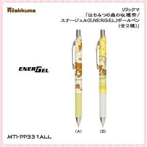 リラックマ「はちみつの森の収穫祭/エナージェル(ENERGEL)ボールペン(全2種)」|kinpakuya