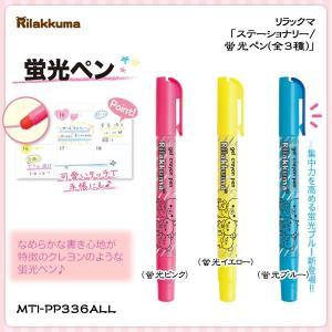 San-X リラックマ「ステーショナリー/蛍光ペン(全3種)」|kinpakuya