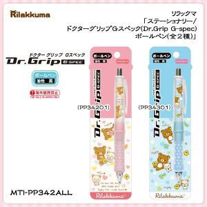 【海外販売NG】 San-X リラックマ「ステーショナリー/ドクターグリップGスペック(Dr.Grip G-spec)ボールペン(全2種)」|kinpakuya