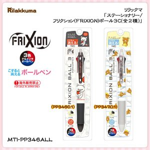 San-X リラックマ「ステーショナリー/フリクション(FRIXION)ボール3C(全2種)」|kinpakuya