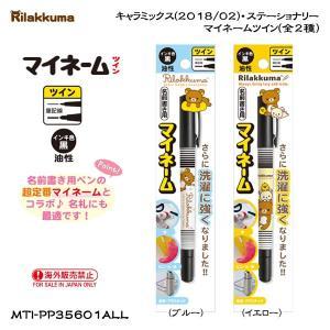 【海外販売NG】 San-X リラックマ「キャラミックス・ステーショナリー(2018/02)/マイネームツイン(全2種)」 PP-35601 PP-35701|kinpakuya