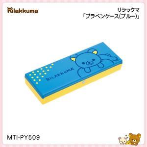 San-X リラックマ「プラペンケース(ブルー)」|kinpakuya