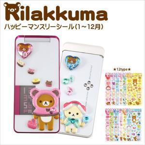 San-X リラックマ「ハッピーマンスリーシール(残3種)」 SE0883・SE08805・SE08807|kinpakuya