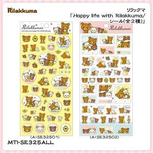 San-X リラックマ「Happy life with Rilakkuma/シール(全2種)」|kinpakuya