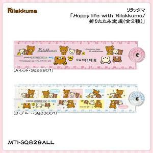 リラックマ「Happy life with Rilakkuma/折りたたみ定規(全2種)」|kinpakuya