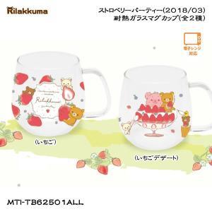 San-X リラックマ「ストロベリーパーティー(2018/03)/耐熱ガラスマグカップ(全2種)」|kinpakuya