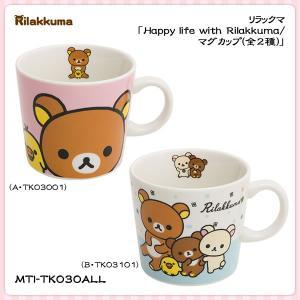 リラックマ「Happy life with Rilakkuma/マグカップ(全2種)」|kinpakuya