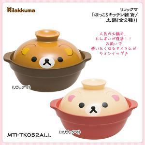 リラックマ「ほっこりキッチン雑貨/土鍋(リラックマ)」|kinpakuya