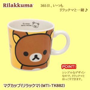 San-X リラックマ「マグカップ(リラックマ)」|kinpakuya