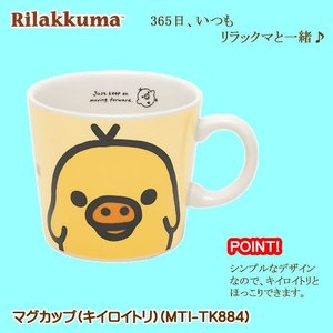 San-X リラックマ「マグカップ(キイロイトリ)」|kinpakuya