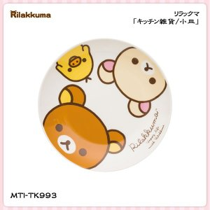 San-X リラックマ「キッチン雑貨/小皿」|kinpakuya