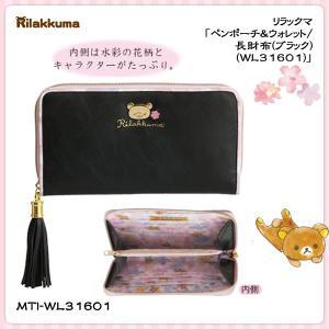 San-X リラックマ「ペンポーチ&ウォレット/長財布(ブラック)」 WL31601|kinpakuya