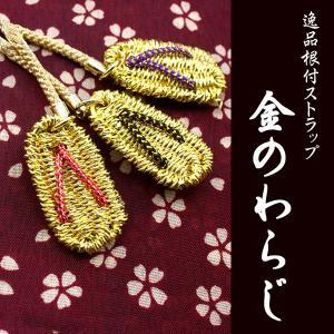 本金糸手編み「招福厄除 金のわらじ」 逸品根付(全3種)|kinpakuya