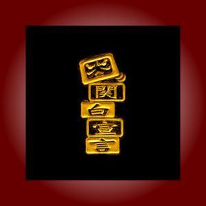 金粉筆蒔絵貼り札(ステッカー)「関白宣言」|kinpakuya