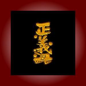 金粉筆蒔絵貼り札(ステッカー)「正義」|kinpakuya